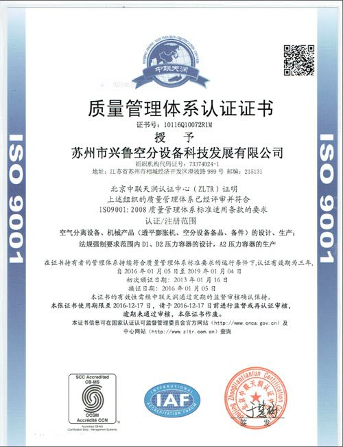 Air separation plant certificate ISO90012